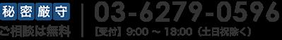 03-6279-0593