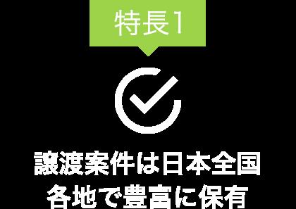 譲渡案件は日本全国 各地で豊富に保有